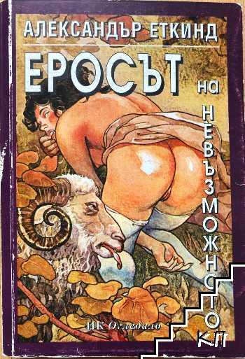 Еросът на невъзможното: История на психоанализата в Русия
