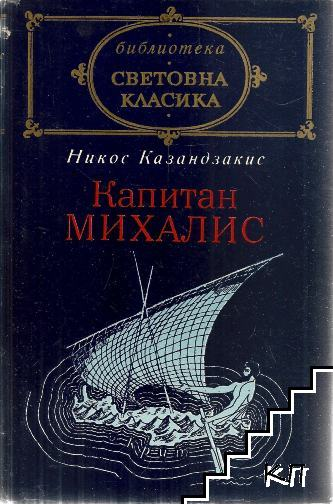 Капитан Михалис