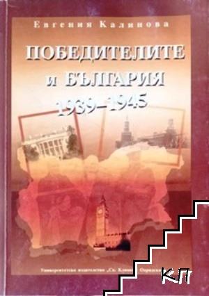 Победителите и България 1939-1945