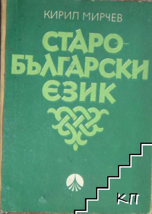 Старобългарски език
