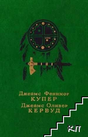Последной из Могикан, или Повествование о 1757 годе; Бродяги Севера; В дебрях Севера