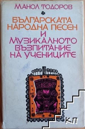Българската народна песен и музикалното възпитание на учениците