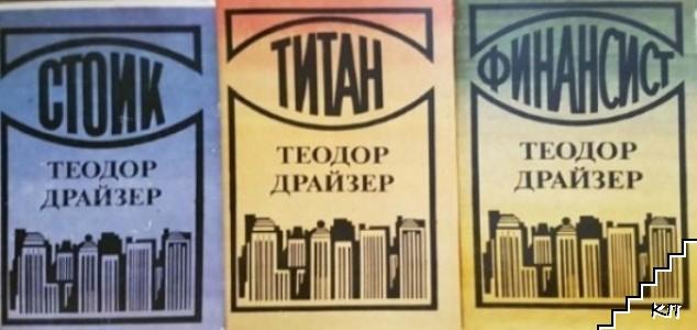 Трилогия на желанието: Финансист / Титан / Стоик