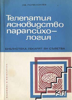 Телепатия, ясновидство, парапсихология