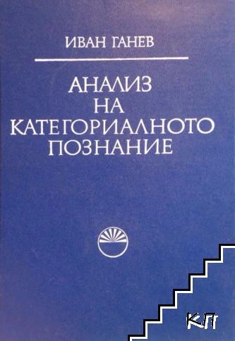 Анализ на категориалното познание