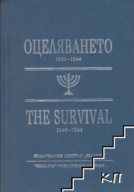 Оцеляването 1940-1944 / The Survival 1940-1944