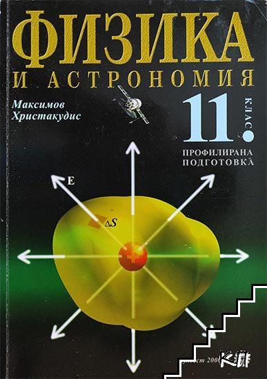 Физика и астрономия за 11. клас