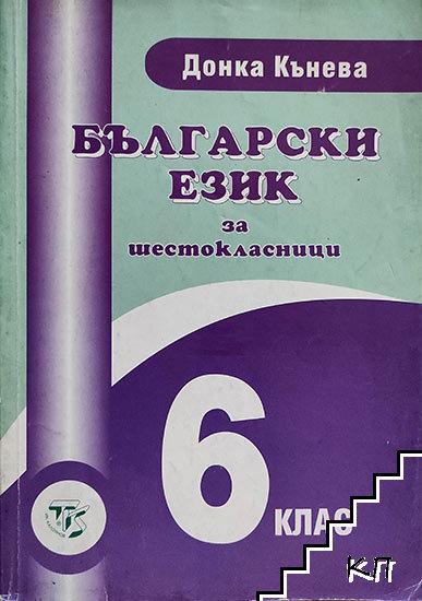 Български език за шестокласници