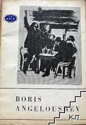 Boris Angeloushev