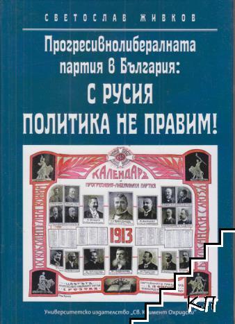 Прогресивнолибералната партия в България: С Русия политика на правим!