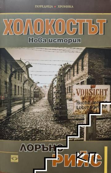 Холокостът