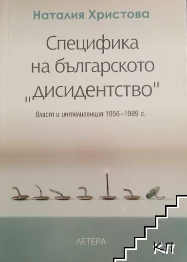 "Специфика на българското ""дисидентство"""