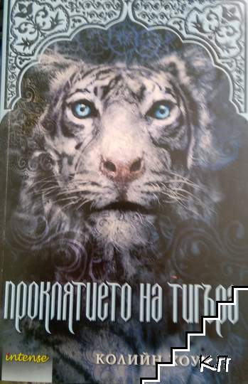 Проклятието на тигъра