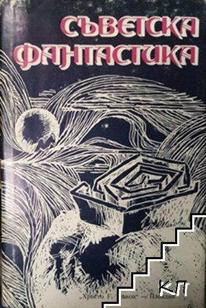 Съветска фантастика