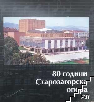 80 години Старозагорска опера