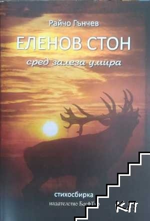 Еленов стон