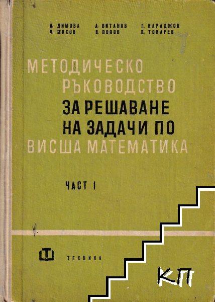 Методическо ръководство за решаване на задачи по висша математика. Част 1-2