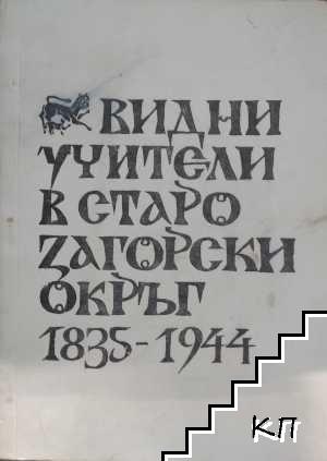 Видни учители в Старозагорски окръг 1835-1944