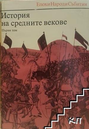 История на Средните векове. Том 1: История на страните от Западна, Централна Европа и Византия през периода от V до края на XV в.