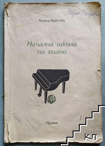 Начална школа по пиано