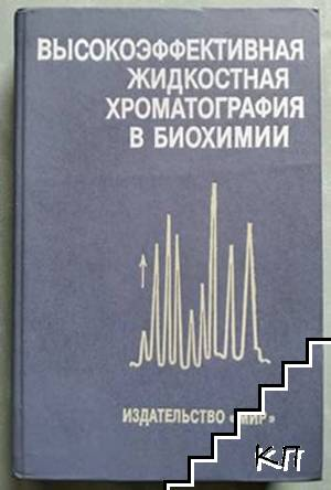 Высокоэффективная жидкостная хроматография в биохимии