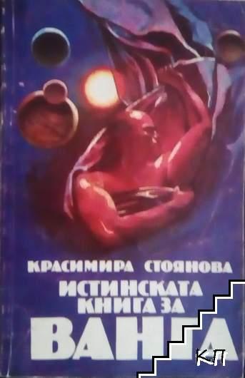 Истинската книга за Ванга
