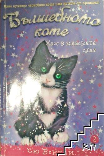 Вълшебното коте. Книга 2