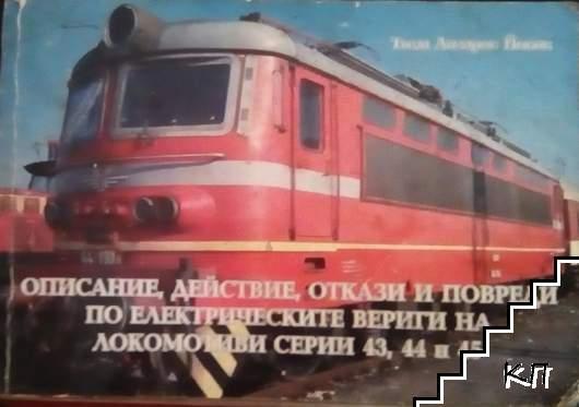 Описание, действие, откази и повреди по електрическите вериги на локомотиви серии 43, 44 и 45