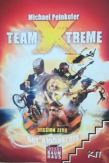 Team X-Treme. Mission 0: Der Alphakreis