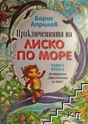 Приключенията на Лиско по море. Книга 2