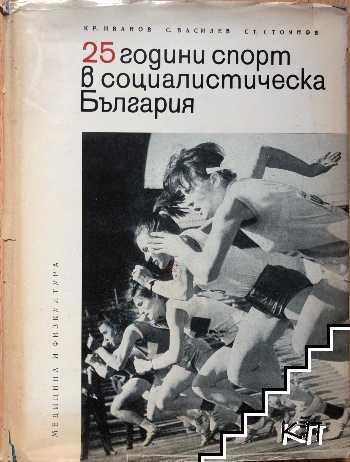 25 години спорт в социалистическа България