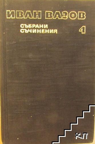 Събрани съчинения в двадесет и два тома. Том 4: Лирика 1913-1921