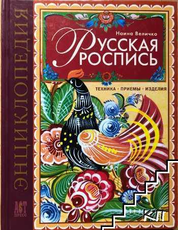 Русская роспись