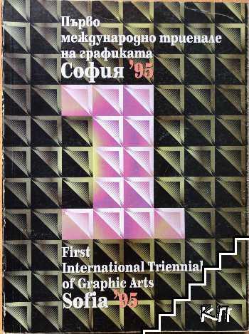 Първо международно триенале на графиката - София '95