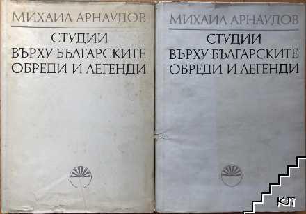 Студии върху българските обреди и легенди. Том 1-2