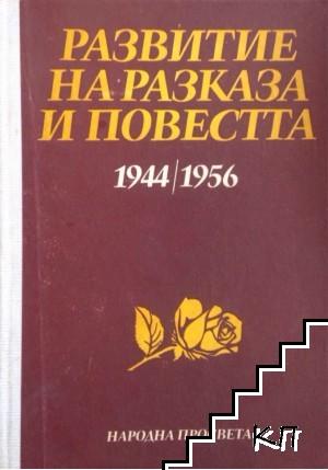 Развитие на разказа и повестта 1944-1956