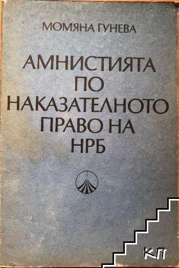 Амнистията по наказателното право на НРБ