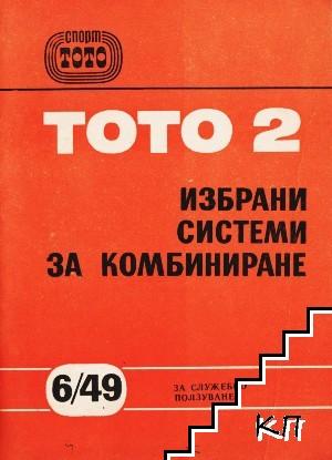 Тото 2