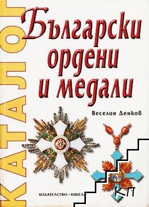 Български ордени и медали