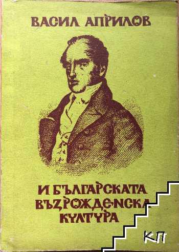 Васил Априлов и българската възрожденска култура