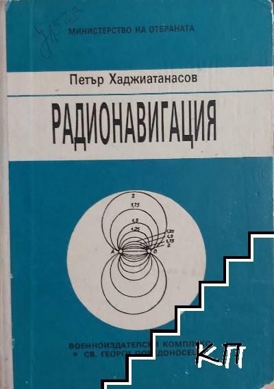 Радионавигация