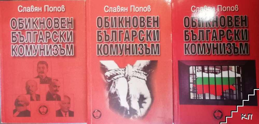 Обикновен български комунизъм. Том 1-3