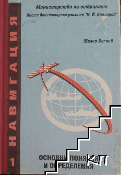 Навигация. Книга 1: Основни понятия и определения
