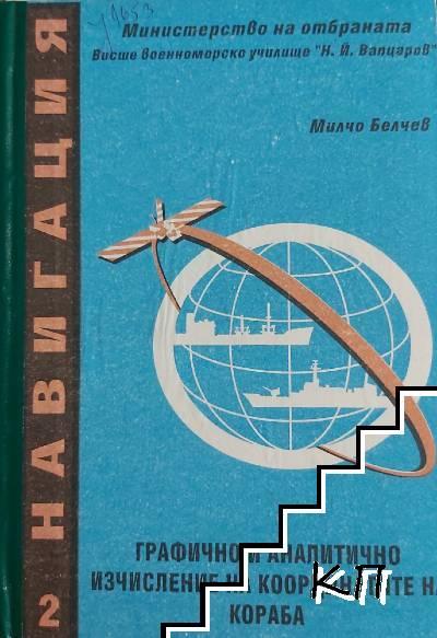 Навигация. Книга 2: Графично и аналитично изчисление на координатите на кораба
