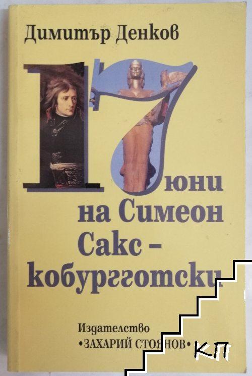 17 юни на Симеон Сакскобургготски