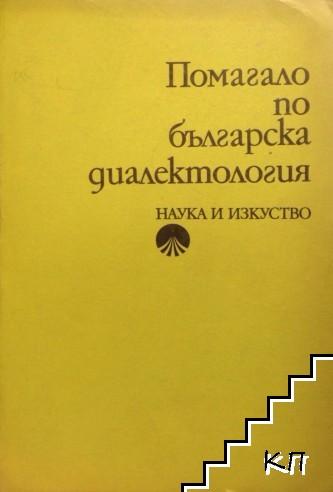 Помагало по българска диалектология