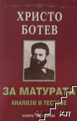 Христо Ботев: За матурата
