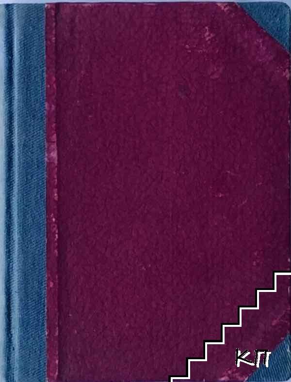 Феодалният строй / Робовладелският строй / Първобитнообщинният строй