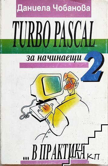 Turbo Pascal за начинаещи. Част 2