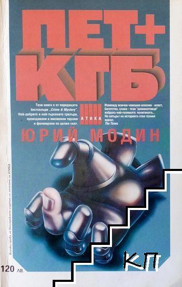 Пет + КГБ